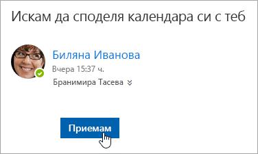 """Екранна снимка на бутона """"Приемам"""" в имейл известие за споделен календар."""
