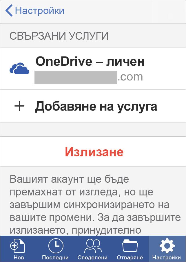 Показва опцията за Излизане в Office за iOS