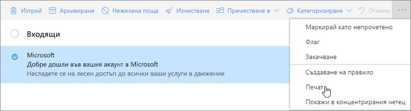 """Екранната снимка показва избраната опция """"Печат"""" за имейл съобщение."""