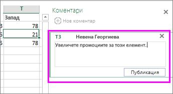 екран за коментари, в който добавяте или редактирате коментар