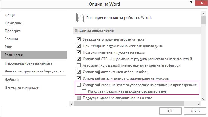 Под Опции за редактиране, разширени на диалоговия прозорец Опции на Word, използвайте квадратчето за отметка на режим на въвеждане с припокриване