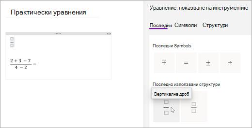 OneNote записва избраните от вас символи и структури наскоро. Изберете Последни, за да ги видите и използвате.