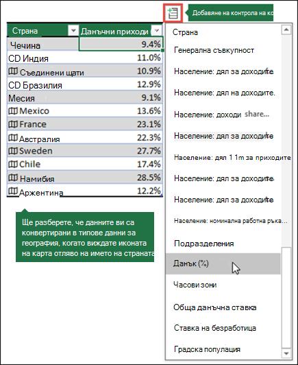 """Добавяне на колона към тип данни за география чрез избиране на свойство от бутона """"Добавяне на колона""""."""