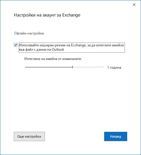 """Акаунт прозорец """"Настройка"""", страницата за настройки на акаунт за Exchange."""