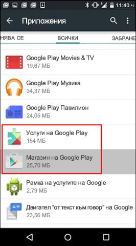 Изчистване на кеша на приложението Google Play Store
