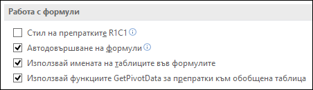 Файл > Опции > формули > работа с формули > стил на препратки R1C1