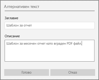 Добавяне на алтернативен текст към вградени файлове в приложението OneNote за Windows 10
