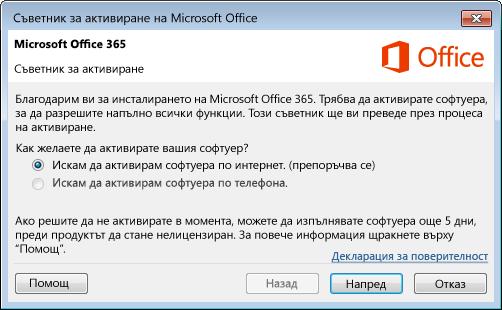Показва съветника за активиране за Office 365