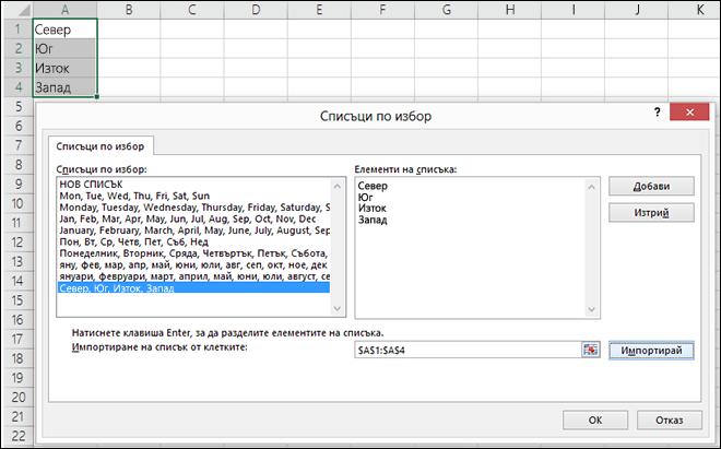 """Диалогов прозорец """"Списък по избор"""" от """"Файл > Опции > Разширени > Общи > Редактиране на потребителски списъци"""". В Excel 2007 щракнете върху бутона Office > """"Опции на Excel > Популярни > Редактиране на потребителски списъци""""."""