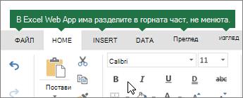 """""""Начало"""", """"Вмъкване"""", """"данни"""", """"Показване на разделите"""" в Excel за уеб"""