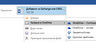 Качване на прикачени файлове на Outlook в OneDrive