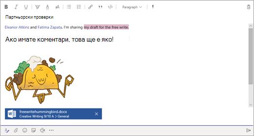 Съобщение, Съставено в полето за съставяне на Microsoft Teams.