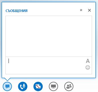 екранна снимка на прозорец за незабавни съобщения, на който е показан показалец, посочващ бутона за незабавни съобщения