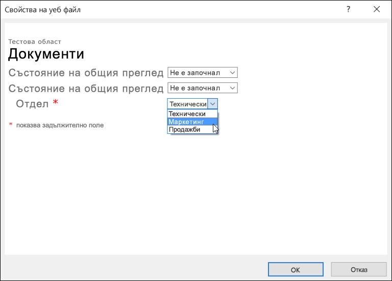 """Диалогов прозорец """"Свойства на уеб файл"""" с поле """"Отдел"""", показващ списък с три опции."""