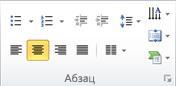 """Групата """"Абзац"""" в раздела """"Начало"""""""