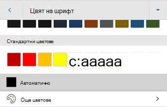 Менюто за цвят на шрифта в Word за Android