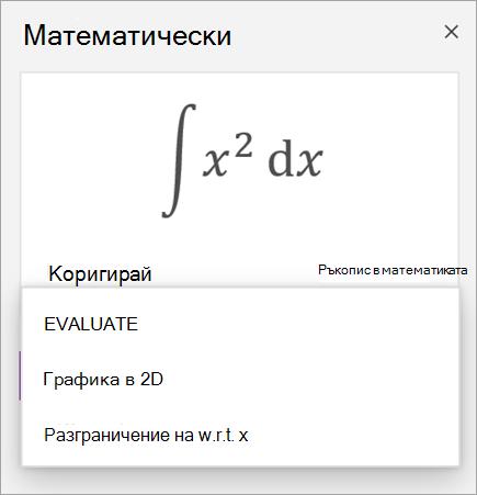 Примерно уравнение, показващо опции за решения за производни и интеграли