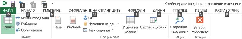 Клавишни подсказвания на лентата на Power Query