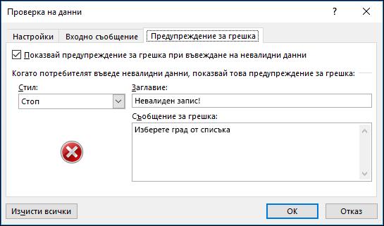 """Опции за съобщения за грешка в падащия списък """"Проверка на данни"""""""