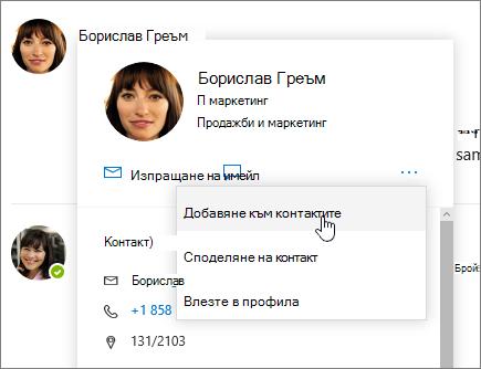 Екранна снимка на отваряне на визитката с добавяне към контактите на избран