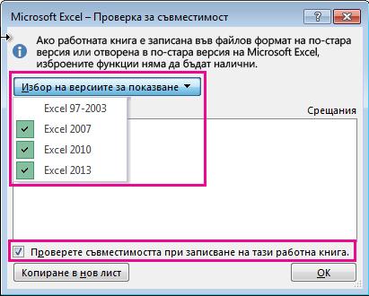 Проверката за съвместимост, показваща версиите за проверка