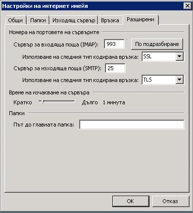 """Екранна снимка на раздела """"Разширени"""" в диалоговия прозорец за настройки на интернет имейл."""