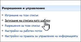 Щракнете върху Запиши шаблон за сайт под разрешения и управление на колона