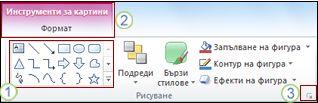 Пример за някои от другите характеристики на лентата в PowerPoint 2010.