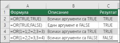 Примери за използване на функцията OR.