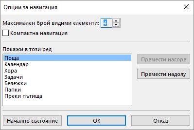 """Лентата за бърз достъп – диалогови прозорец """"Опции за навигация"""""""