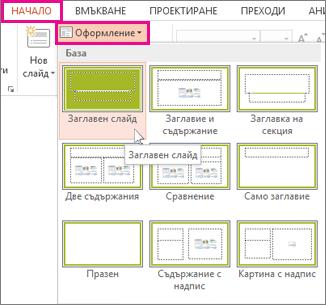 Оформленията на слайдове в раздела ''Начало''