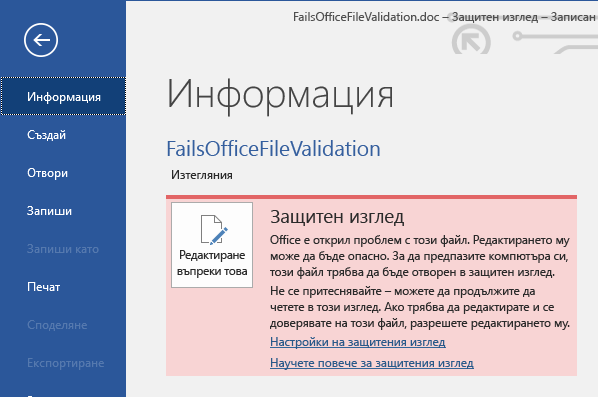 Защитен изглед – неуспешна проверка на файлове на Office – Backstage
