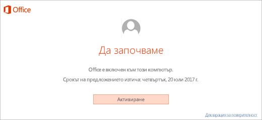 Показва бутона за активиране, за да активирате Office, който е включен на вашия нов компютър