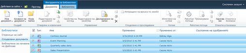 библиотека с документи на sharepoint, в която са маркирани няколко файла за извличане