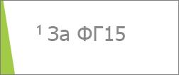 Бележка под линия с номер в горен индекс