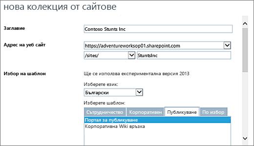 Диалогов прозорец на колекция от сайтове за нов сайт осветена горната половина с портал за публикуване