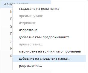 """Опцията """"Добавяне на споделена папка"""" от менюто след щракване с десния бутон в Outlook Web App"""