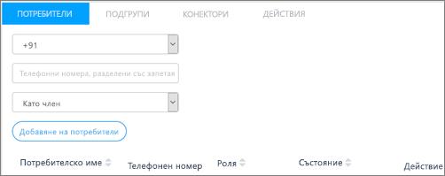 Екранна снимка: Добавяне на потребители към групи Kaizala