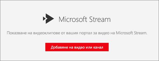 Microsoft поток уеб част