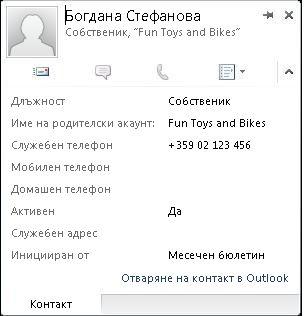 С Office 365 можете да съхранявате, споделяте и синхронизирате файлове, като използвате OneDrive