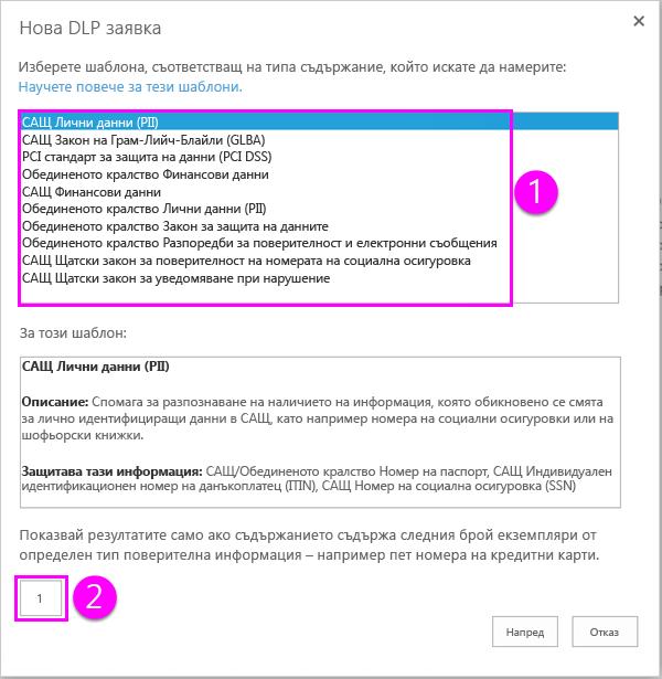 DLP политика шаблони с минимален брой опция
