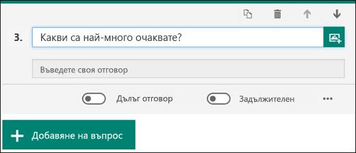 Текстов въпрос, показан във формуляр