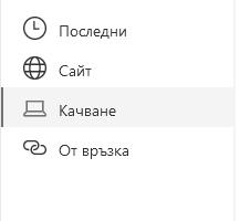 Екранна снимка на избирането на местоположение на файл в SharePoint.