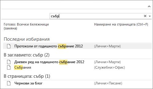 """Използвайте """"Търсене"""" за намиране на бележки на произволно място в OneNote."""