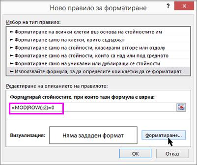 """Условно форматиране, диалогов прозорец """"Ново правило"""""""