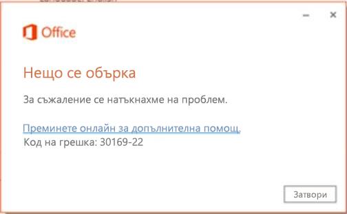 Код на грешка 30169-22 при инсталиране на Office
