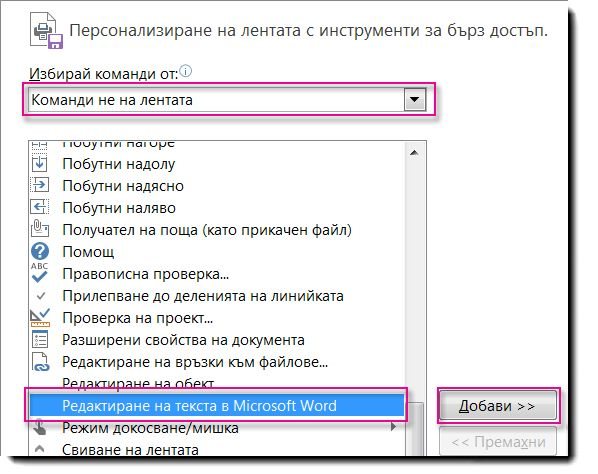 Добавете бутона ''Редактиране на текста в Microsoft Word'' към лентата с инструменти за бърз достъп на Publisher.