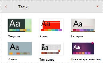 Теми за слайдове в PowerPoint за Android.