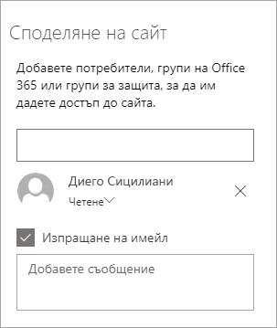 """Добавяне на човек в екрана """"Споделяне на сайт"""""""