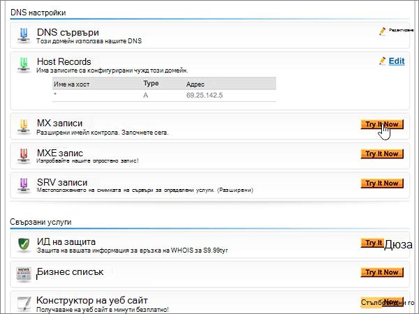 DomainExplorer-BP-Конфигуриране-2-1